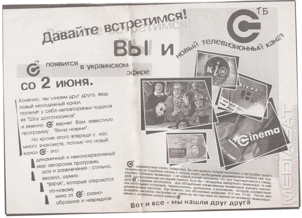 stb-start-1997