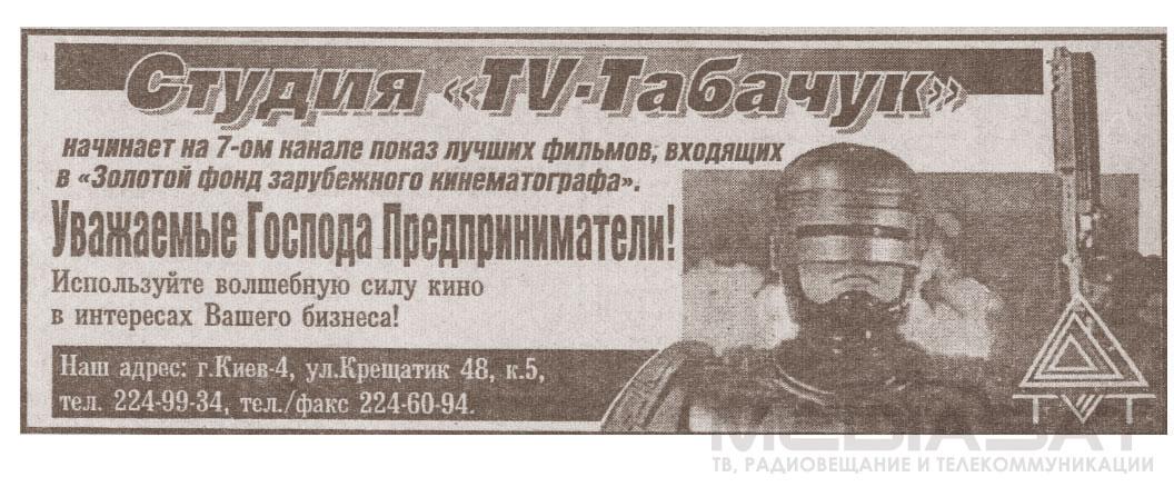 tvt-reklama1996-2