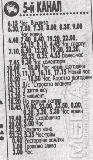 5kanal-programma2005