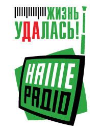 Nashe_radio_2002