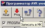 Рис. 16. Выбор режима программирования МК