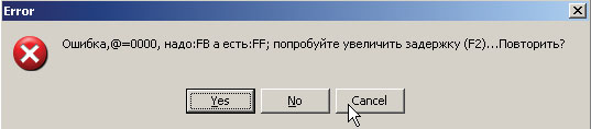 Рис. 17. Сообщение об ошибке программирования МК