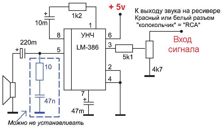 Рис. 22. Схема маломощного усилителя звука