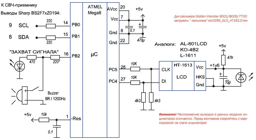 Рис. 7. Схема прибора с использованием цифрового индикатора НТ-1613