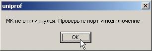"""Рис. 9. Сообщение об ошибке: """"МК не подключен"""""""