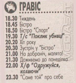 gravis35-programma-2001