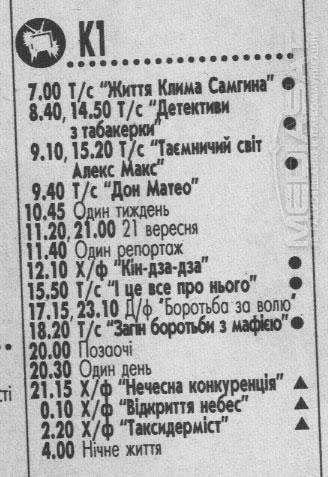 k1-programma-2005