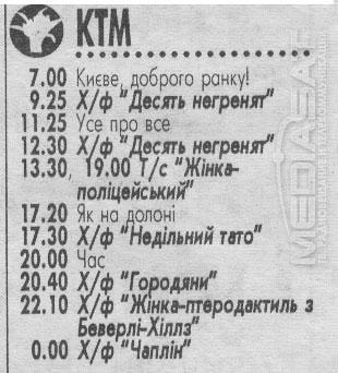 ktm-programma-2003