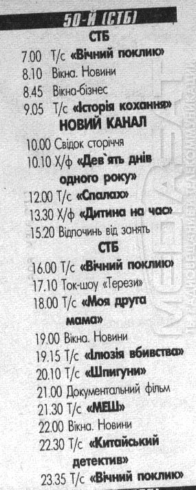 novyi-programma-1998-march-na50kanale