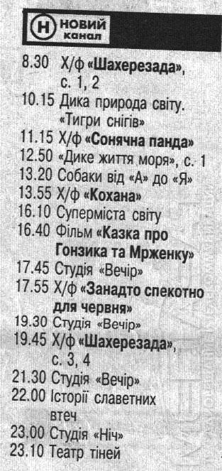 novyi-programma-1998-osen