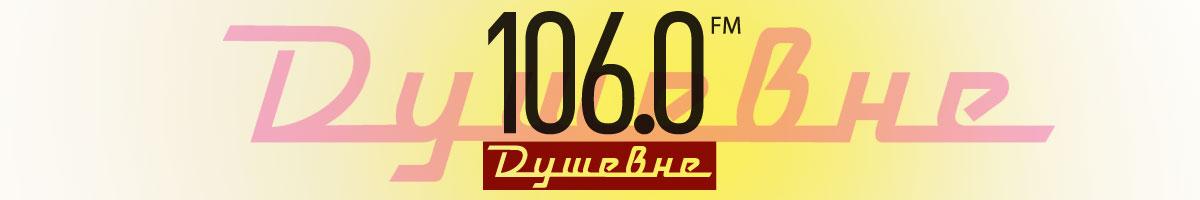 radio_duschevne_106-0
