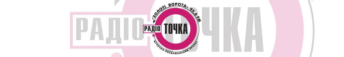 radio_tochka_zolotie_vorota