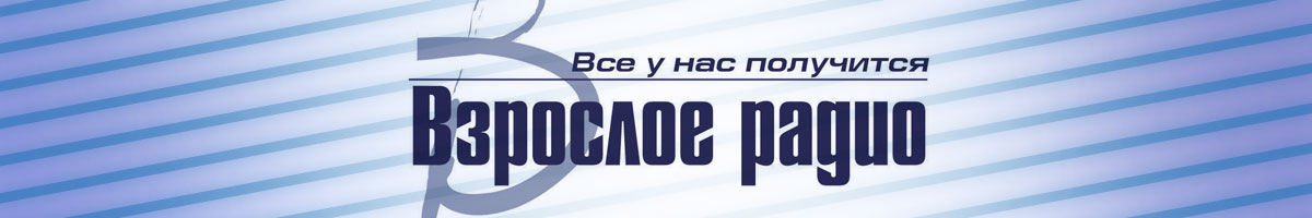 radio_vzrosloe