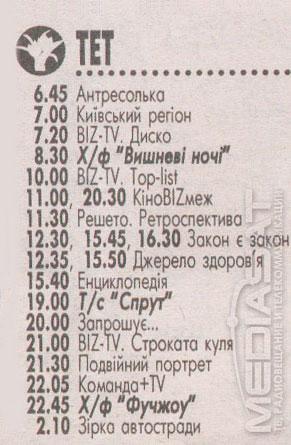 tet-programma-2003-august