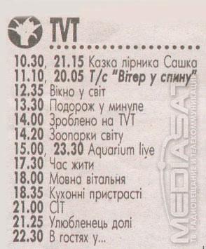tvt-programma37kanal-2003