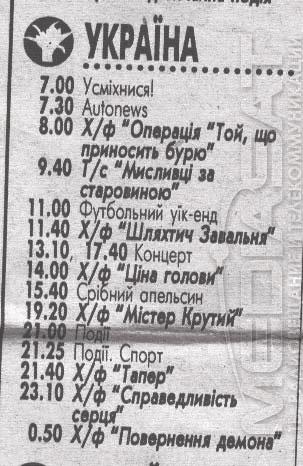 ukraina-programma-2003