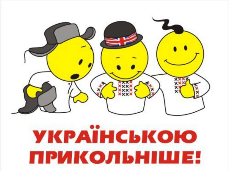 Українською - прикольніше