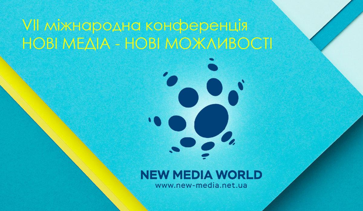Нові медіа – нові можливості / Новые медиа – новые возможности