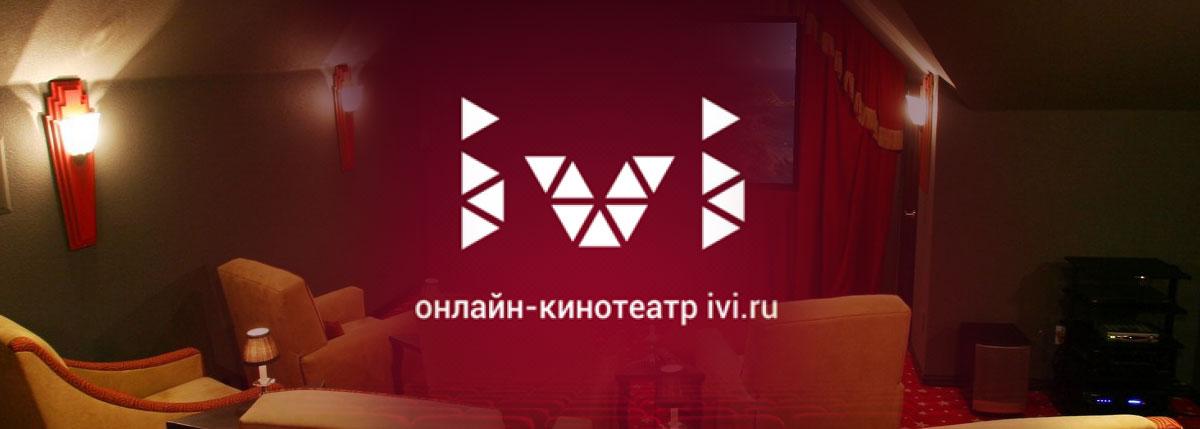 online cinema ivi.ru