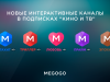 New channels MEGOGO