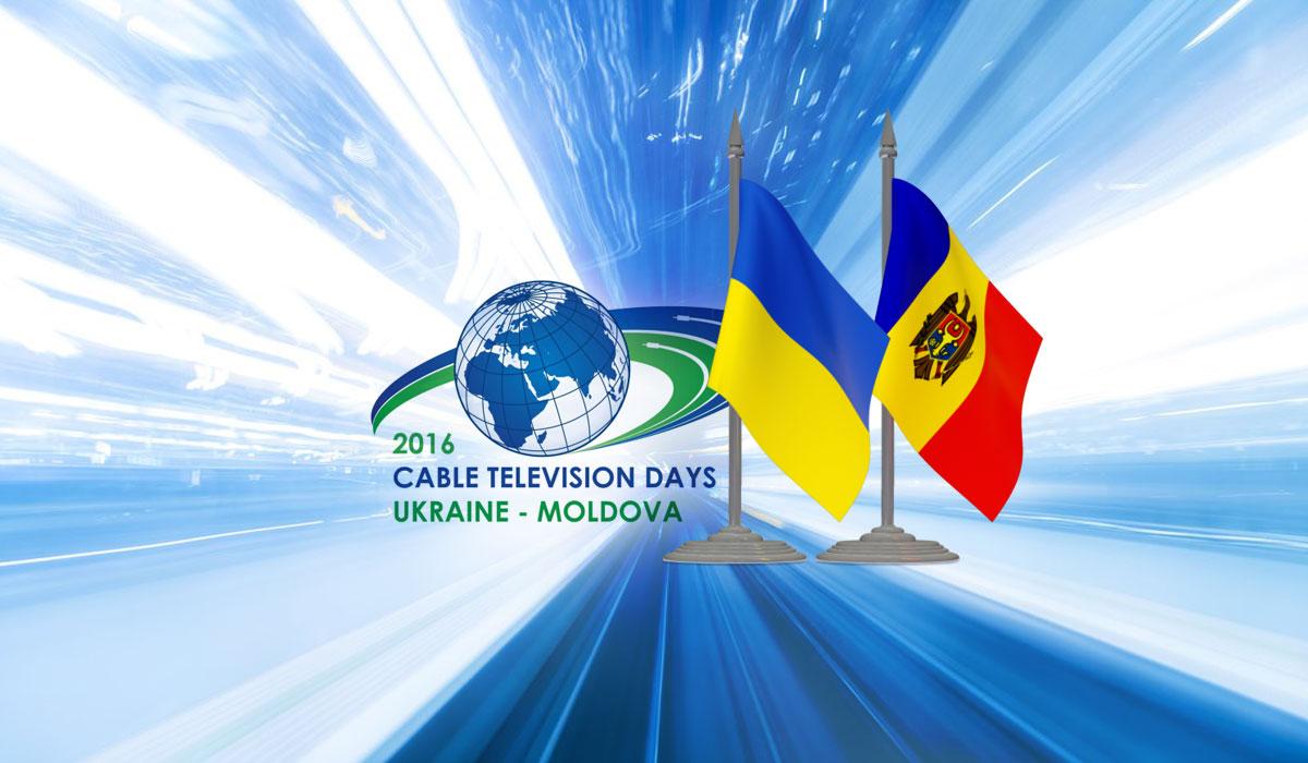 Дни кабельного телевидения 2016