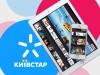 Киевстар Диван ТВ