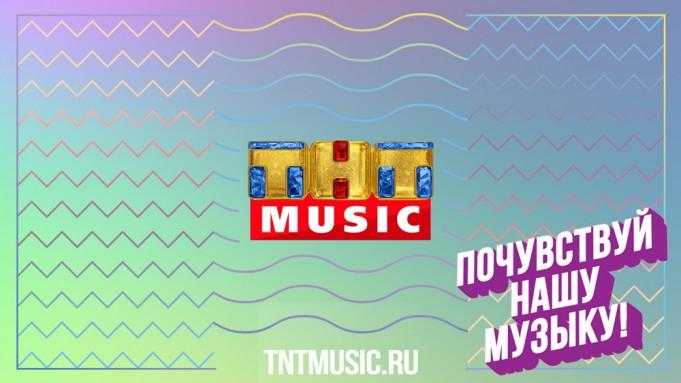 Логотип телеканала ТНТ Music
