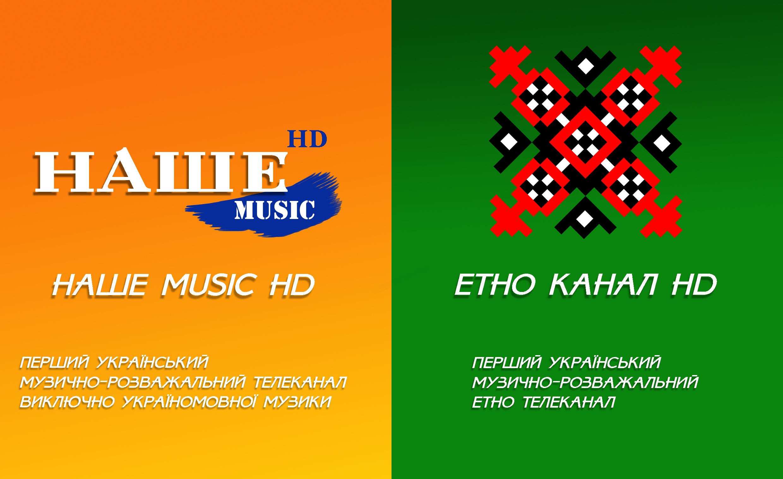 Наше Медиа / ЭТНО канал HD / НАШЕ MUSIK HD