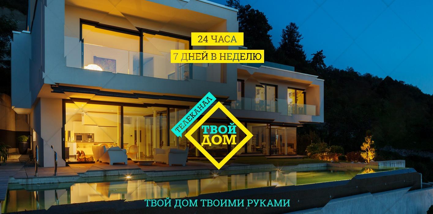 Телеканал Твой дом