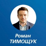 Роман Тимощук