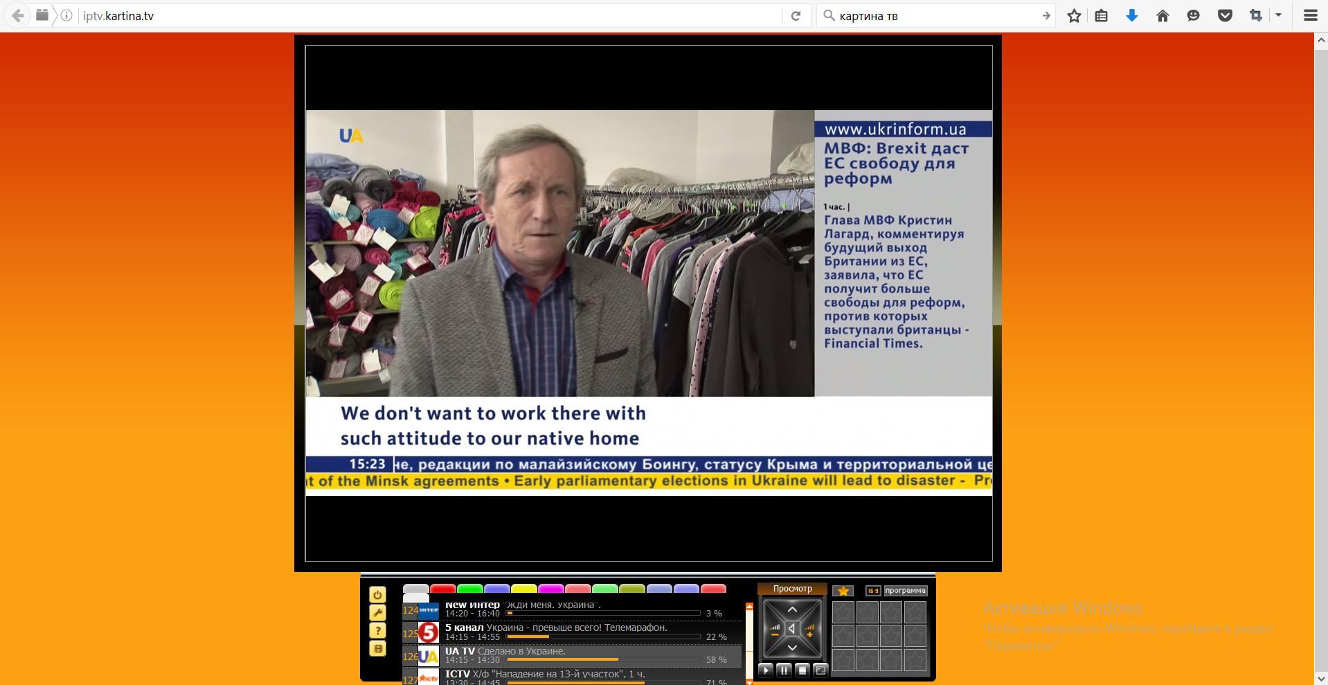 «UA TV» на сервисе Kartina.TV