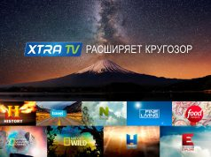 Xtra TV Кругозор
