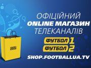 Интернет магазин Телеканал Футбол 1 / Футбол 2