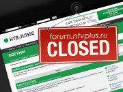 Форум НТВ-Плюс закрыт