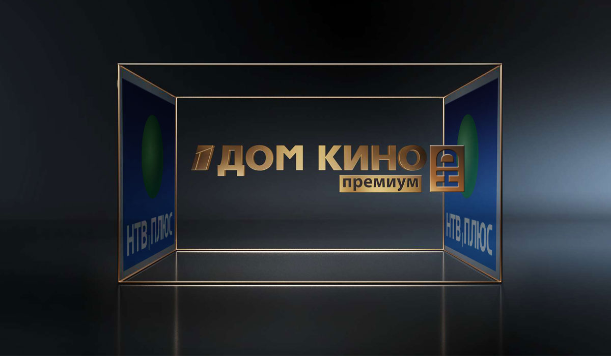Дом Кино Премиум HD на НТВ-Плюс