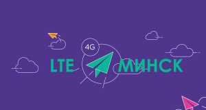 LTE 4G Минск