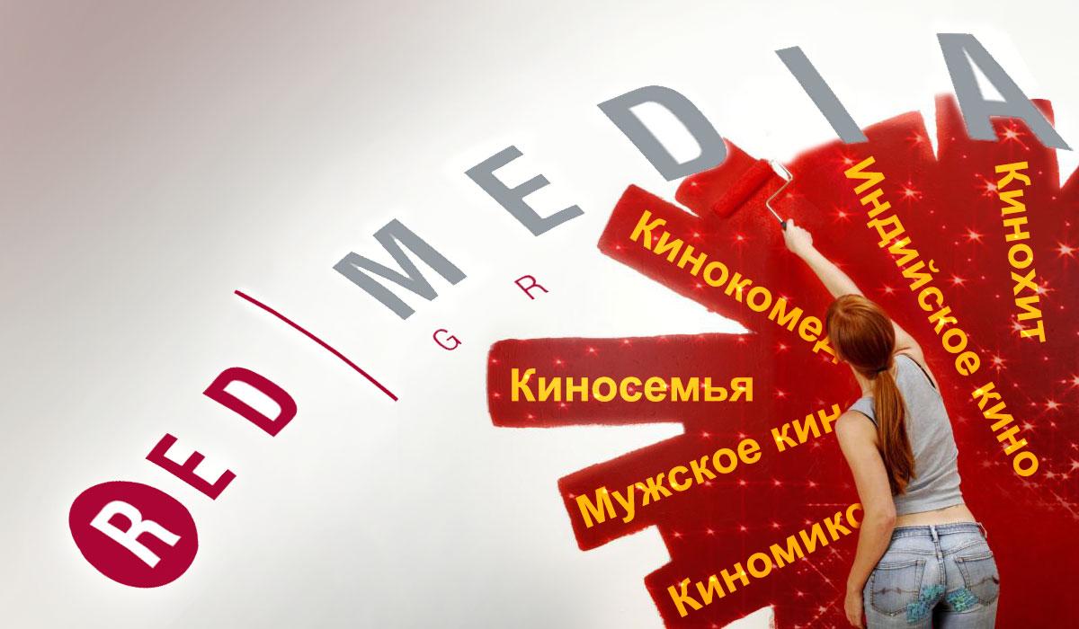 Ребрендинг киноканалов Red Media