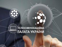 Телекоммуникационная палата Украины
