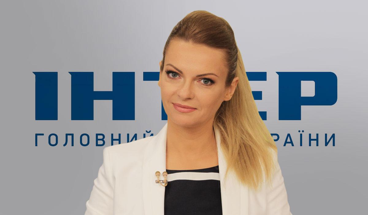 Ирина Юсупова, ведущая программы «Утро с Интером»