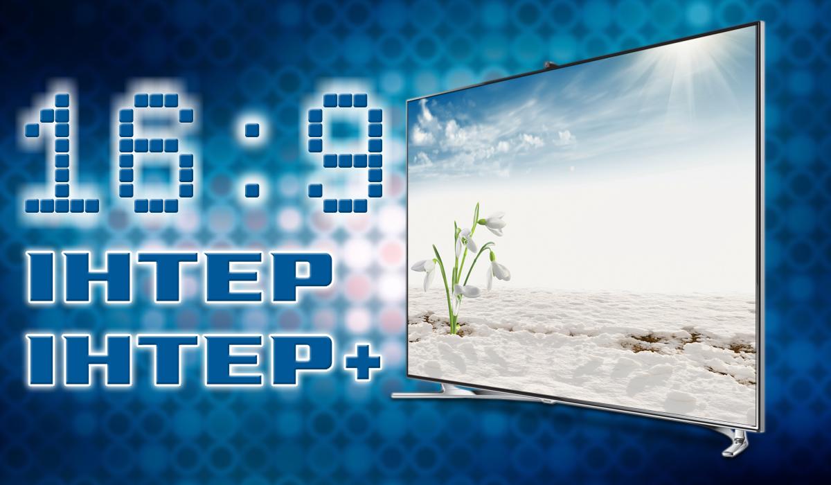 Телеканал Интер и Интер+ вещание в формате 16:9