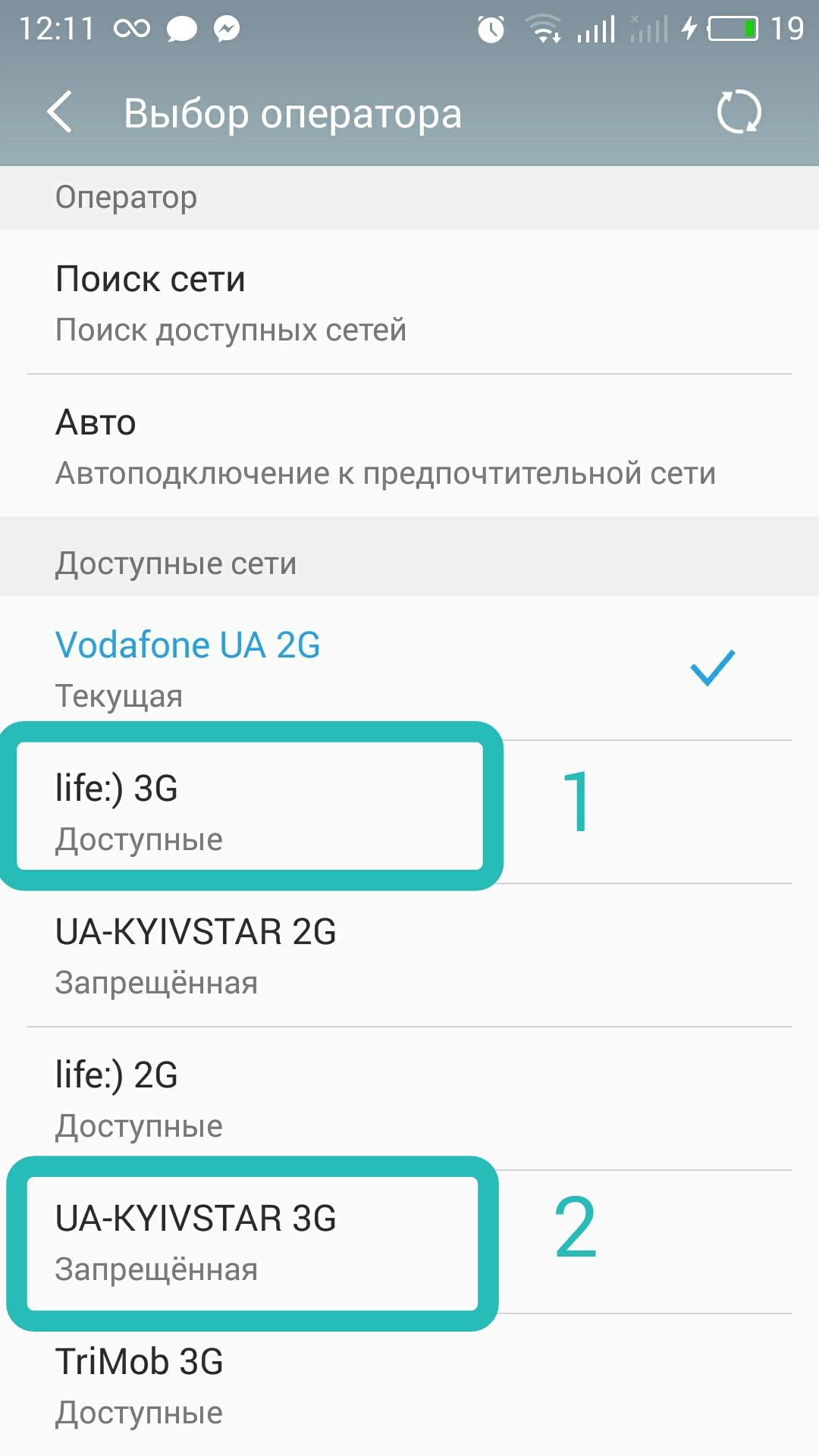 3G сети в Запорожье