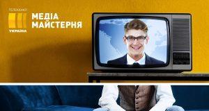 Media Maysternya / Медиа Мастерская / Медіа Майстерня