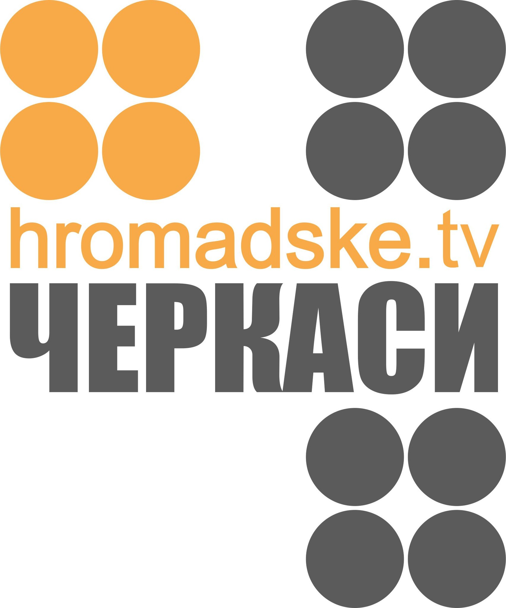 Громадське ТБ: Черкаси