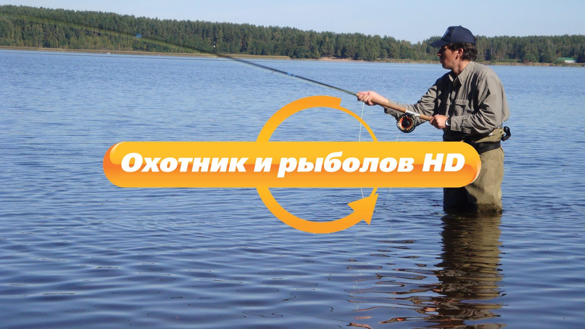 Русский канал «Охотник ирыболов» оказался под запретом вгосударстве Украина