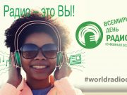 world radio day 2017