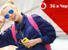 Vodafone 3G в Черкассах