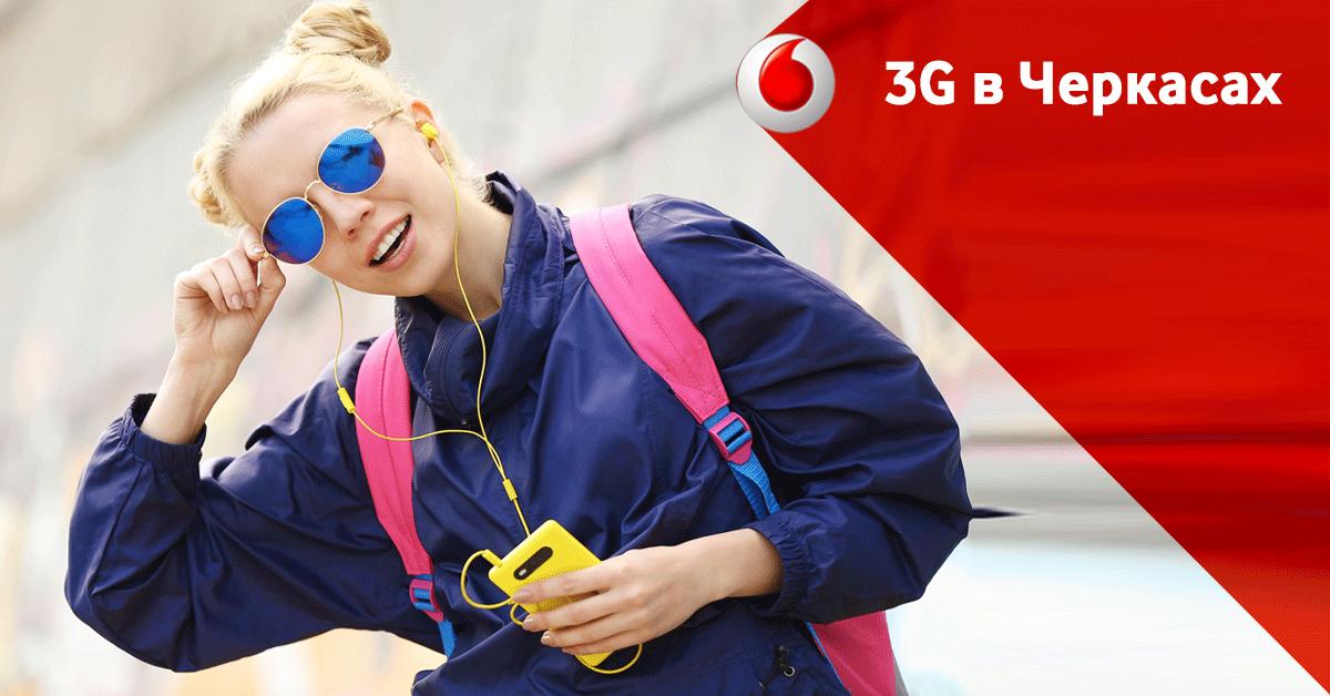 Lifecell первым запустил 3G-сеть вЧеркассах