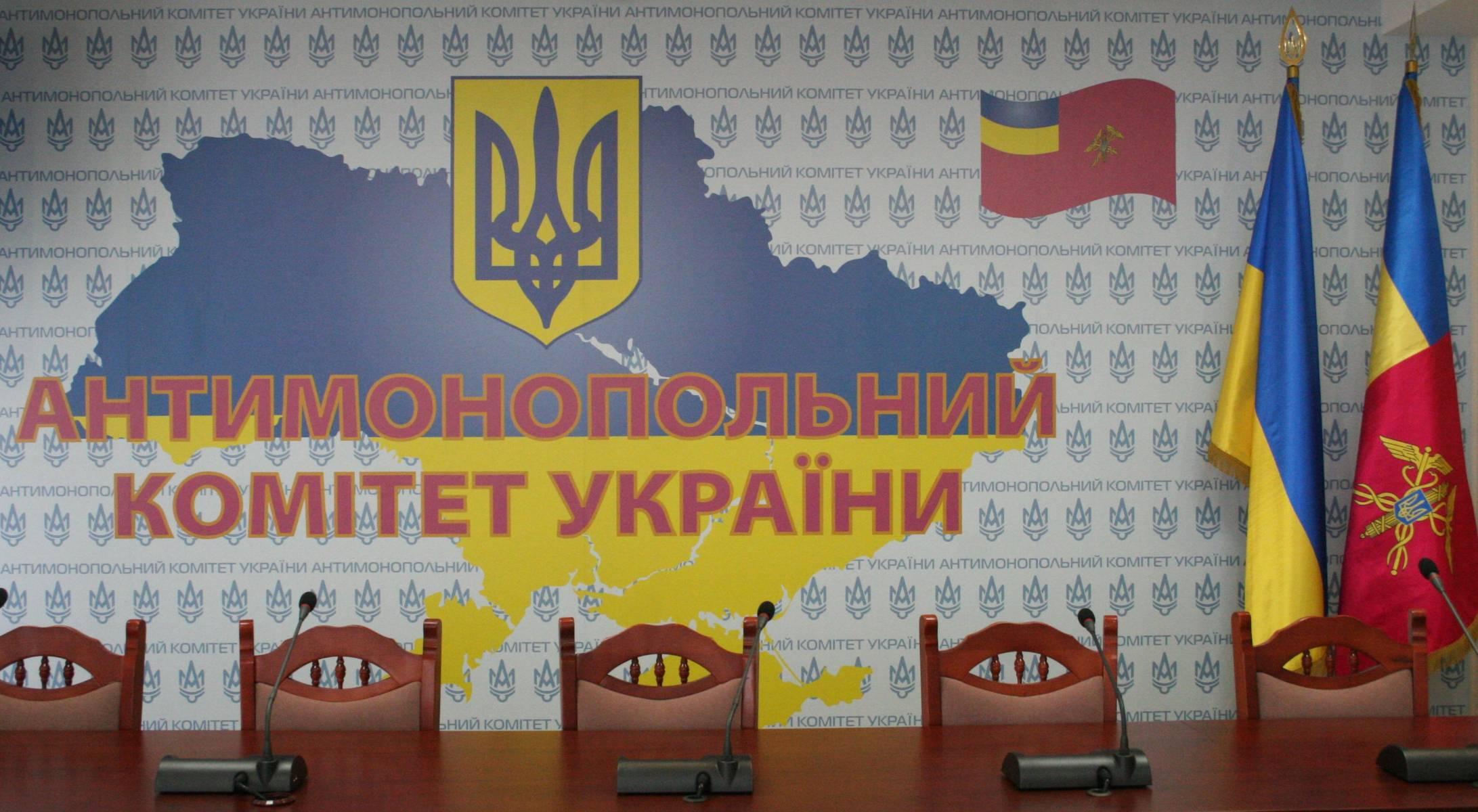 антимонопольний комітет україни (АМКУ)