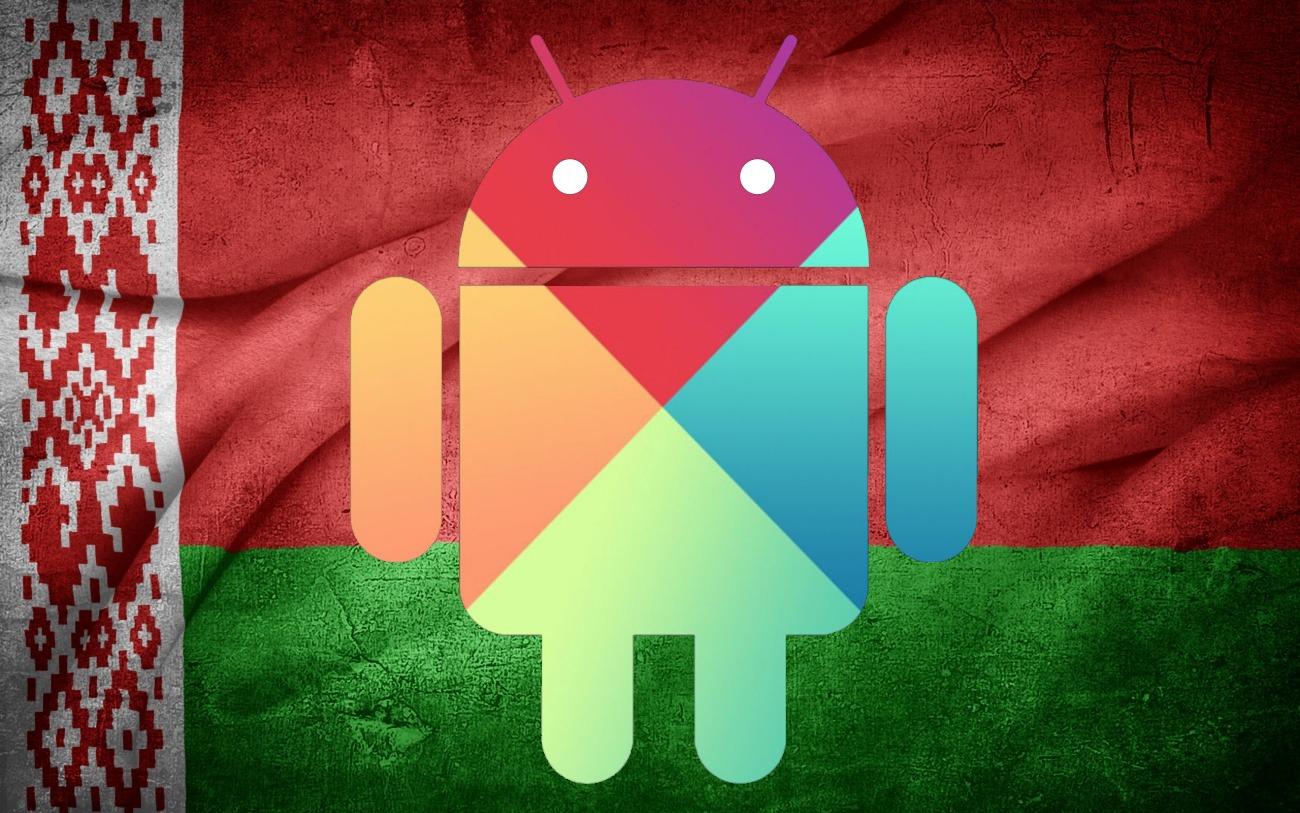 Google Play в Беларуси