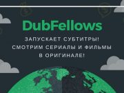 DubFellows subtitles